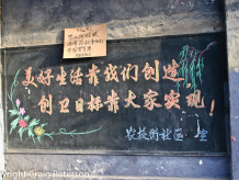 Hutong in Beijing, China